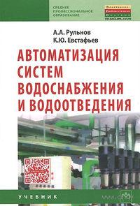 Автоматизация систем водоснабжения и водоотведения. Анатолий Рульнов, Кирилл Евстафьев