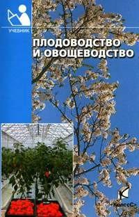Плодоводство и овощеводство. Юрий Трунов, Василий Родионов, Юрий Скрипников