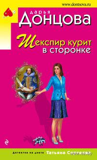 Шекспир курит в сторонке (м). Дарья Донцова
