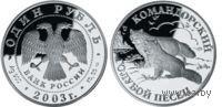 1 рубль - Командорский голубой песец