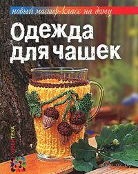 Одежда для чашек. Ольга Грузинцева