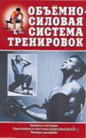 Объемно-силовая система тренировок. Л. Аксенова
