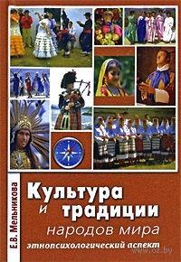 Культура и традиции народов мира. Этнопсихологический аспект