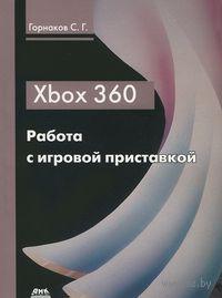 Xbox 360. Работа с игровой приставкой