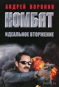 Комбат. Идеальное вторжение (м). Андрей Воронин