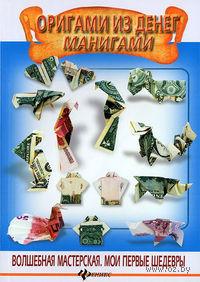 Оригами из денег. Манигами. Р. Мацькив