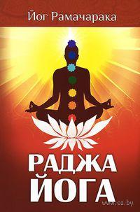 Раджа-йога. Учение йоги о психическом мире человека