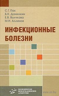Инфекционные болезни. Сергей Пак