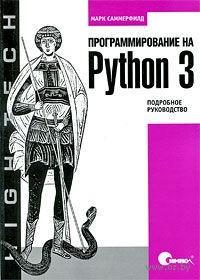 Программирование на Python 3. Подробное руководство. М. Саммерфилд