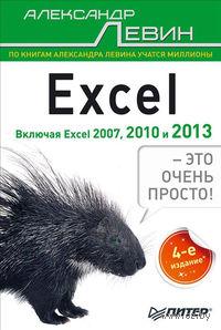 Excel - это очень просто!