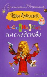 Ассирийское наследство (м). Наталья Александрова