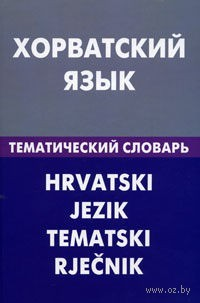 Хорватский язык. Тематический словарь. Алексей Калинин