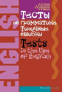 Английский язык. Тесты по грамматике. Типичные ошибки