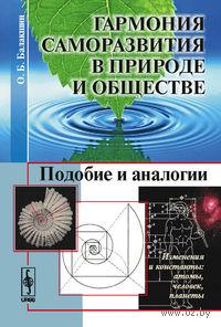 Гармония саморазвития в Природе и обществе. Подобие и аналогии. Олег Балакшин