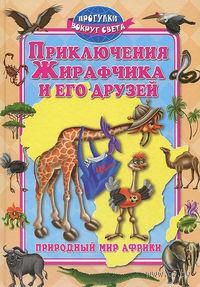 Приключения Жирафчика и его друзей. Природный мир Африки. Андрей Синичкин