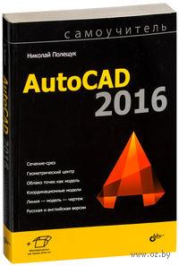 Самоучитель AutoCAD 2016. Николай Полещук