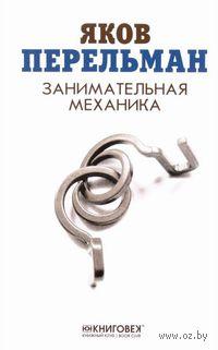 Занимательная механика. Яков Перельман