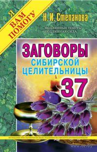 Заговоры сибирской целительницы - 37