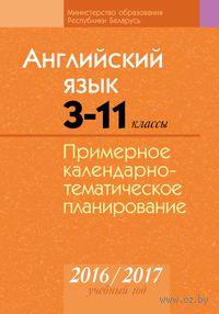 Английский язык. 3–11 классы. Примерное календарно-тематическое планирование. 2016/2017 учебный год