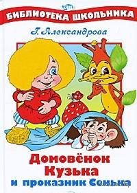 Домовенок Кузька и проказник Сенька. Галина Александрова