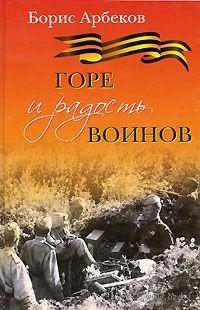 Горе и радость воинов. Борис Арбеков