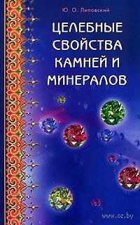 Целебные свойства камней и минералов. Юрий Липовский