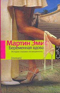 Беременная вдова. Мартин Эмис