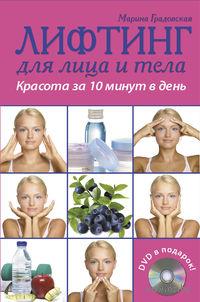 Лифтинг для лица и тела. Красота за 10 минут (+ DVD). Марина Градовская