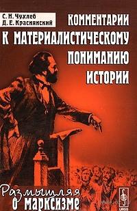 Комментарии к материалистическому пониманию истории. Сергей Чухлеб, Д. Краснянский