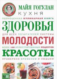 Кухня здоровья, молодости, красоты. Майя Гогулан