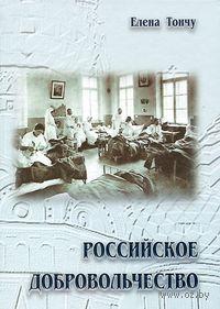 Российское добровольчество