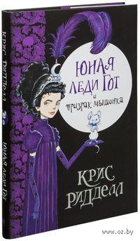 """Книга """"Юная леди Гот и призрак мышонка"""" - Крис Ридделл, купить книгу """"Юная леди Гот и призрак мышонка"""" в Минске - OZ.by"""