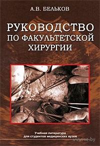 Руководство по факультетской хирургии. Андрей Бельков