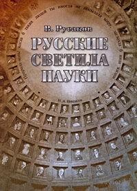 Русские светила науки. Виктор Русаков