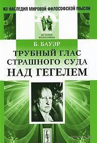 Трубный глас страшного суда над Гегелем. Бруно Бауэр