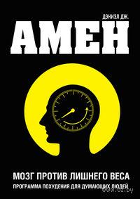 Мозг против лишнего веса. Дэниэл Амен