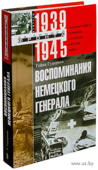 Воспоминания немецкого генерала. Танковые войска Германии во Второй мировой войне 1939-1945