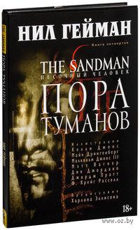 The Sandman. Песочный человек. Пора туманов