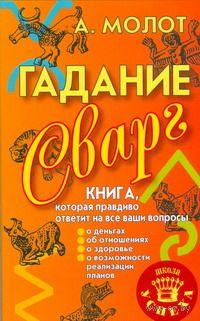 Гадание Сварг. Антон Молот