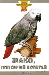 Жако, или Серый попугай. Аннет де Соле