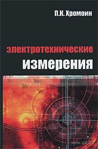 Электротехнические измерения. Петр Хромоин