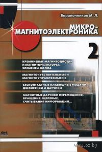 Микромагнитоэлектроника. Михаил Бараночников
