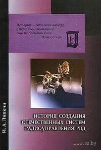История создания отечественных систем радиоуправления РДД. И. Липкин