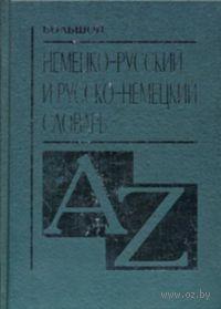 Большой немецко-русский и русско-немецкий словарь. Н. Прокопьева
