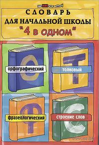 Словарь для начальной школы