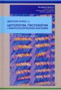 Цветной атлас по цитологии, гистологии и микроскопической анатомии. Вольфганг Кюнель