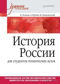 История России. Борис Земцов, Александр Шубин, Игорь Данилевский