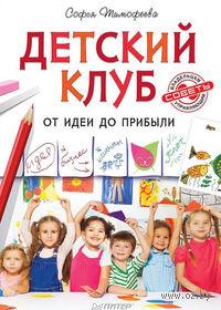 Детский клуб. От идеи до прибыли