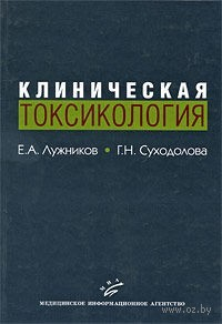 Клиническая токсикология. Евгений Лужников, Галина Суходолова
