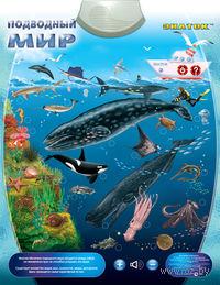 """Звуковой плакат """"Подводный мир"""""""